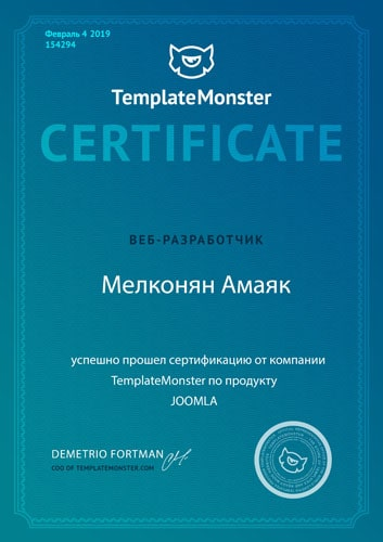 сертификат от TemplateMonster